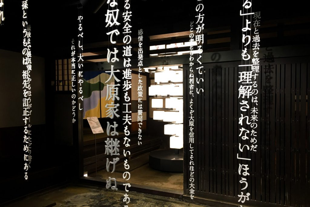 Kurashiki - maison OHARA (Okayama, Japon)